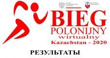 Результаты виртуального Полонийного забега-2020