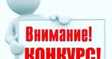 ОО «Polska Jedność» приглашает принять участие в конкурсе